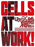 はたらく細胞 4(完全生産限定版)[DVD]