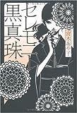 セレモニー黒真珠 (ダ・ヴィンチブックス)