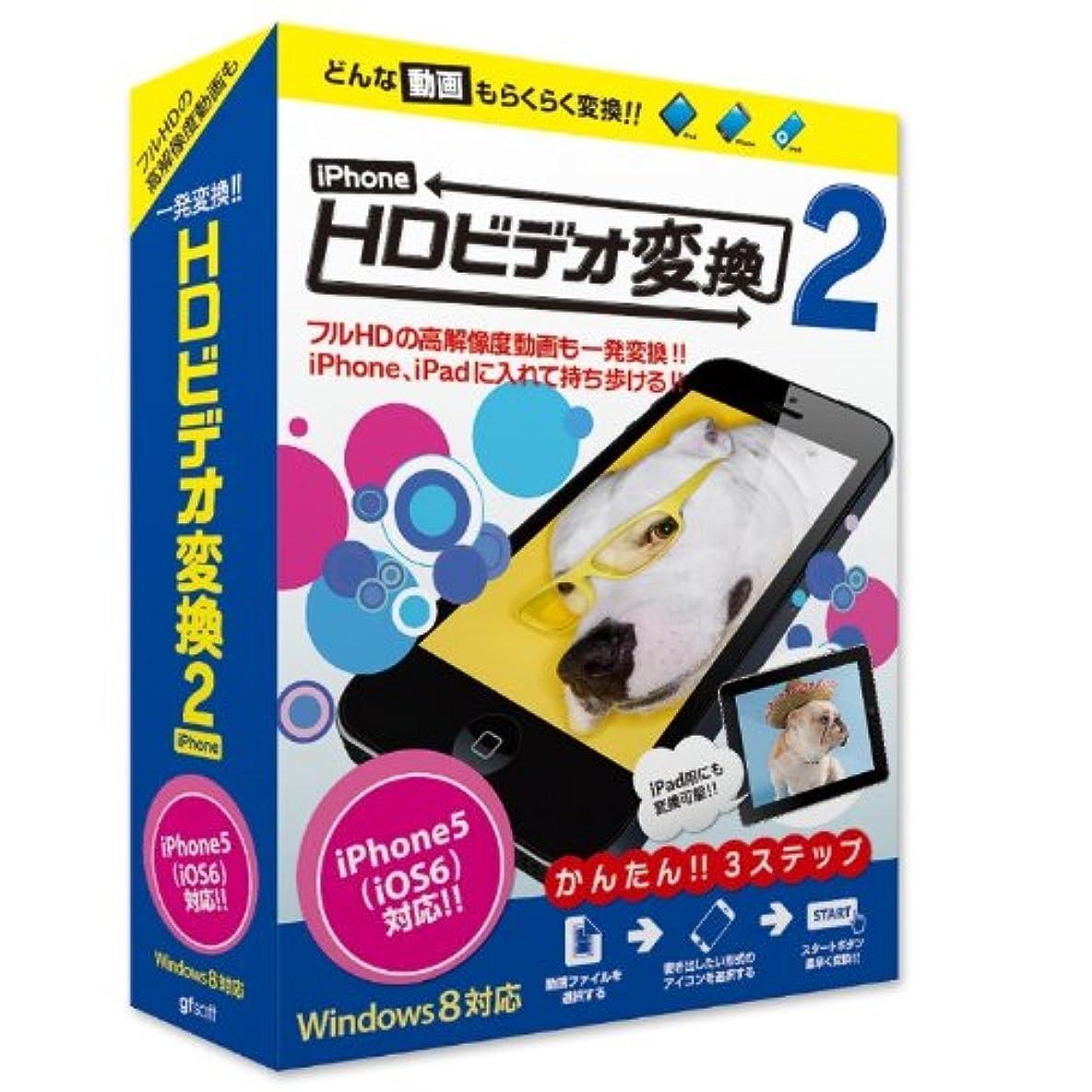 想像力ボート紀元前HDビデオ変換2 iPhone for Win