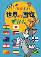 トムとジェリーの たのしい世界の国旗ずかん (だいすき!トム&ジェリーわかったシリーズ)