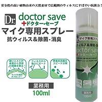 【マイク用・消臭スプレー】Dr.セーブ(無香料)[ドクター・セーブ] 100ml
