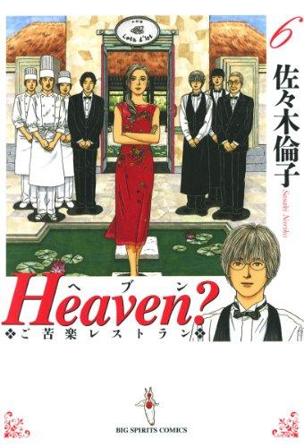 Heaven?〔新装版〕(6) (ビッグコミックス)の詳細を見る
