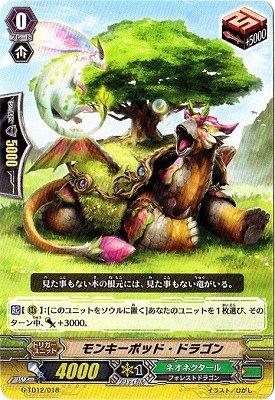 カードファイトヴァンガード「繚乱の花乙姫」/G-TD12/018 モンキーポッド・ドラゴン【ノーマル仕様】