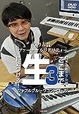 ドラム音ヴァーチャルリアリティー 3 打ち込みドラムはここまで生に近づける! 〜ジャズ&グルーヴコントロール〜 [DVD]