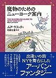 魔物のためのニューヨーク案内 (創元推理文庫)