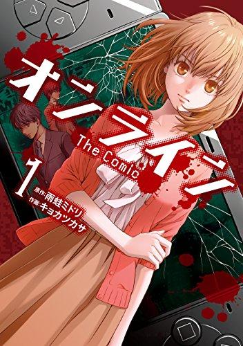 オンライン The Comic 1 (エッジスタコミックス)