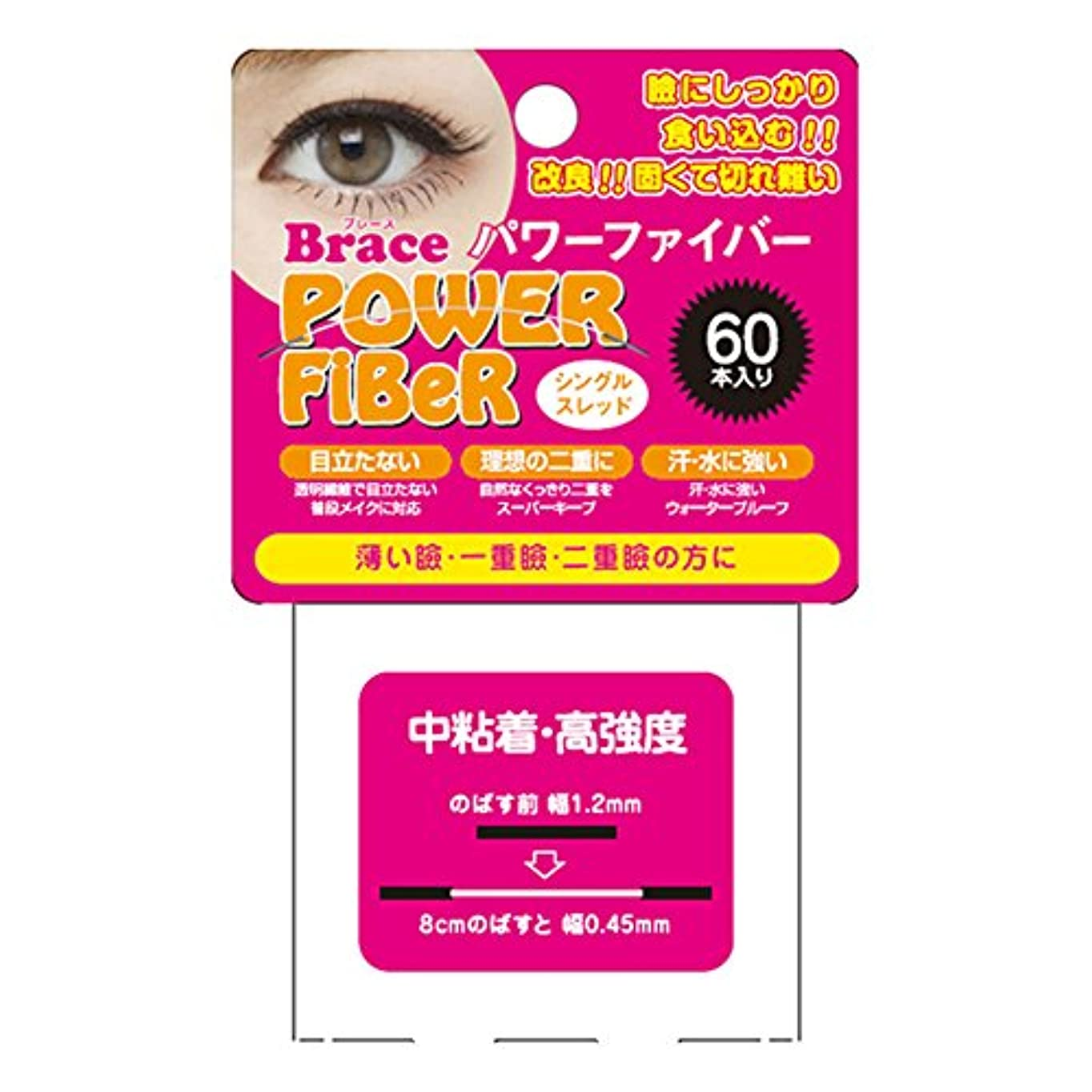 分数受け皿偽善者Brace ブレース パワーファイバー シングルスレッド クリア 1.2mm 60本入 (眼瞼下垂防止用テープ)
