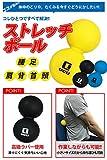 LICLI ストレッチ ボール ストレートネック 「簡単 もみほぐし 」「寝ながら&座って」「持ち運び便利なコンパクトサイズ」