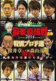 麻雀最強戦2014 桜井章一 森山茂和 解説 特別プロ予選 上巻 【DVD】