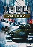 ズー 1944 ~バルジの戦い~