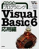 かんたんプログラミング Visual Basic 6 応用編