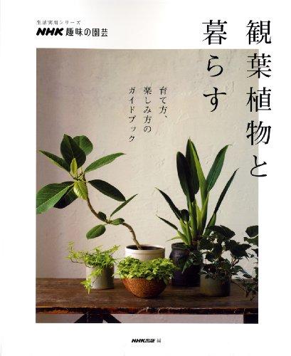 NHK趣味の園芸 観葉植物と暮らす 育て方、楽しみ方のガイドブック (生活実用シリーズ)
