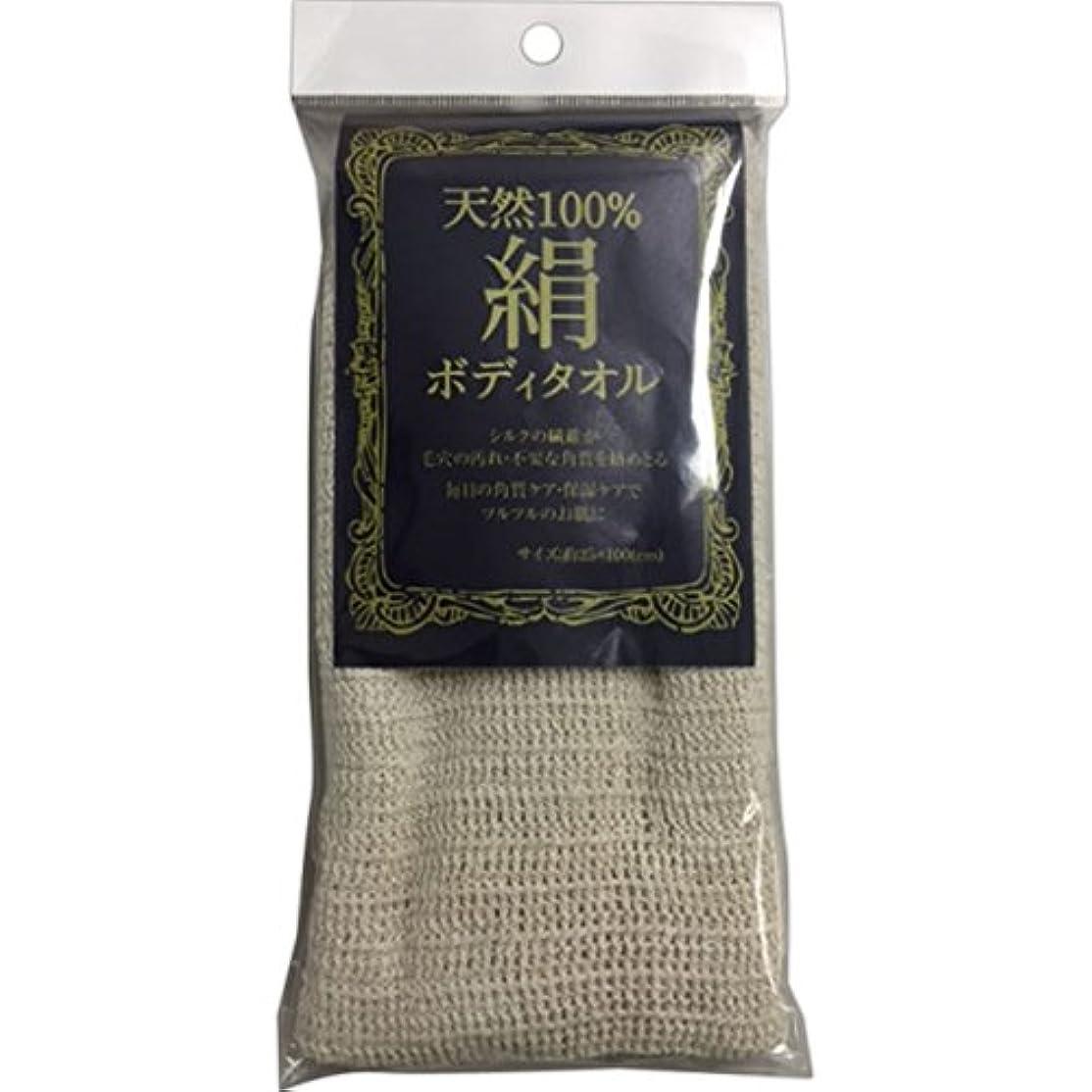 森やさしい藤色天然絹100% ボディタオル1枚(生成り)
