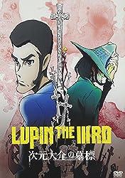 【動画】LUPIN THE IIIRD 次元大介の墓標