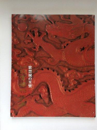 紫禁城の至寶 北京故宮博物院展図録