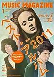 ミュージック・マガジン 2012年 1月号