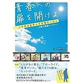 青春への扉を開けよ 三木孝浩監督の青春魔術に迫る (OR books)