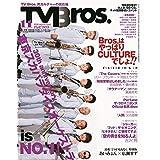 TV Bros.2019年11月号