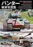 パンター戦車写真集 (HJ MILITARY PHOTO ALBUM Vol. 10)