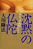 沈黙の仏陀―ザ・シークレット・ドクトリン (OR books)