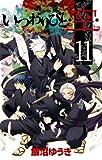 いつわりびと◆空◆ 11 (少年サンデーコミックス)