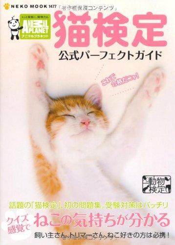猫検定公式パーフェクトガイド (NEKO MOOK 1477)