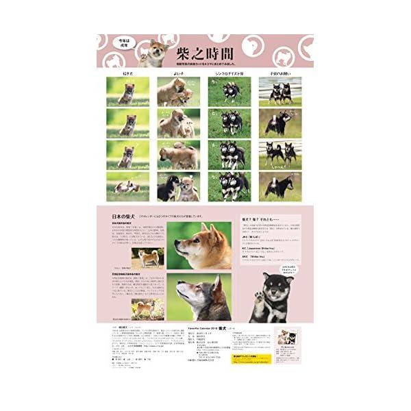 カレンダー2018 柴犬 (ヤマケイカレンダ...の紹介画像15