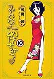 みんなあげちゃう 10 (集英社文庫―コミック版) (集英社文庫 ゆ 8-33)