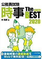 公務員試験 時事ザ・ベスト2020