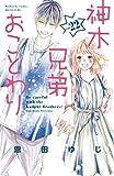 神木兄弟おことわり 分冊版(22) (別冊フレンドコミックス)