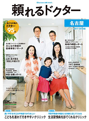 頼れるドクター 名古屋 vol.1 2017-2018版 ([テキスト])の詳細を見る