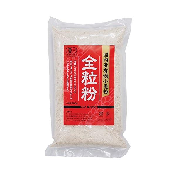 ムソー 国内産有機小麦粉・全粒粉 500gの商品画像