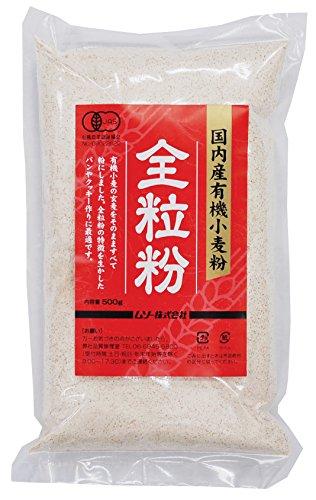 ムソー 国内産有機小麦粉・全粒粉 500g -