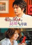 40女と90日間で結婚する方法 スペシャル・エディション[DVD]