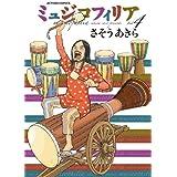 ミュジコフィリア(4) (アクションコミックス)