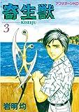 寄生獣(3) (アフタヌーンKC (36))