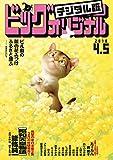 ビッグコミックオリジナル 2018年7号(2018年3月20日発売) [雑誌]