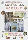 Seriaではじめる かんたんDIY (主婦の友生活シリーズ)