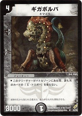 デュエルマスターズ/DM-04/30/U/ギガボルバ