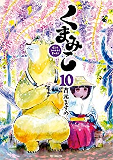 Kumamiko – Girl Meets Bear (くまみこ Girl meets Bear) 01-10