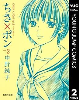 Chisa x Pon (ちさ×ポン デジタル版) 01-02