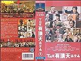 THE 有頂天ホテル(2006) [VHS] 役所広司・松たか子・佐藤浩市