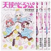 天使のどろっぷ コミック 1-4巻セット (メテオCOMICS)