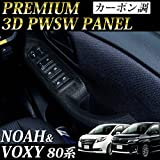 80系 ヴォクシー ノア エスクァイア インテリアパネル カーボン調 ドアスイッチパネル PWSWパネルカバー
