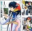 [まとめ買い] 椎名くんの鳥獣百科(コミックアヴァルス)