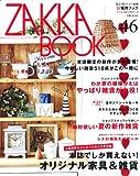 ZAKKA BOOK No.46 (私のカントリー別冊) 画像