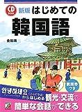 新版 CD BOOK はじめての韓国語 (アスカカルチャー)