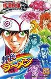 虹色ラーメン(15) (少年チャンピオン・コミックス)