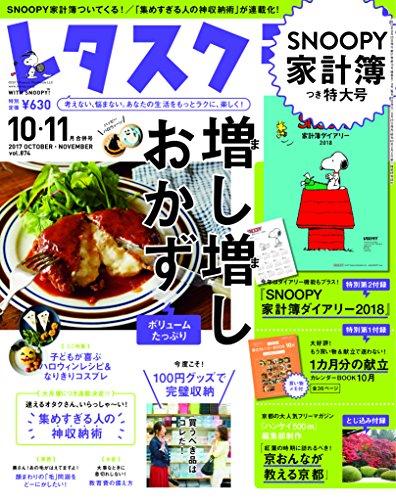 レタスクラブ '17 10月・11月合併号...