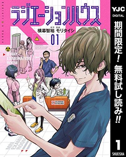 ラジエーションハウス【期間限定無料】 1 (ヤングジャンプコミックスDIGITAL)